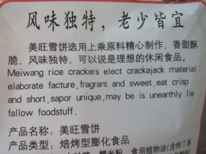 Hungry on the train, I bought some rice crackers. Thank heavens for the English ingredients on the package! Now I know exactly what I ate.